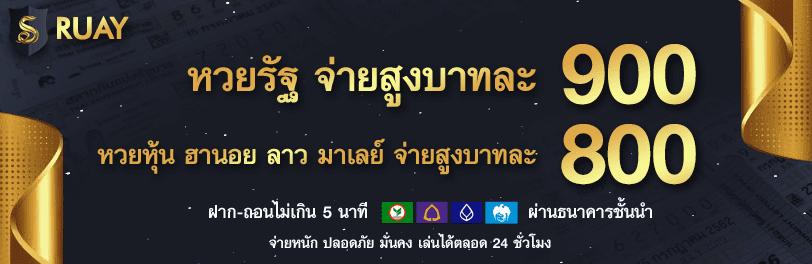 เจาะเลขเด้ดไทยรัฐฟรีเเค่สมัคร