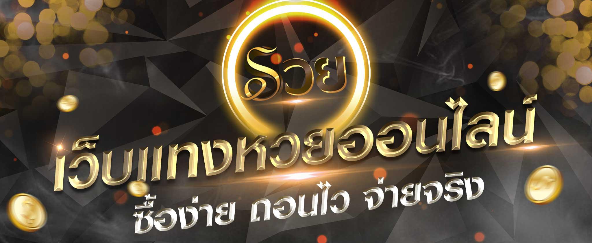 เว็บหวยรวยเว็บหวยไทยที่คนนิยมเล่น
