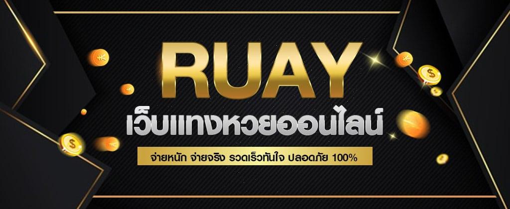 บริการเรื่องหวยเเจกเลขเด็ดหวยไทย